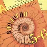 Биология 6 класс Пасечник