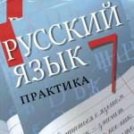 Русский язык 7 класс Пименова