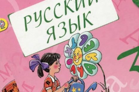 Русский язык 3 класс Полякова