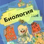Учебник Пономарева Биология 9 класс