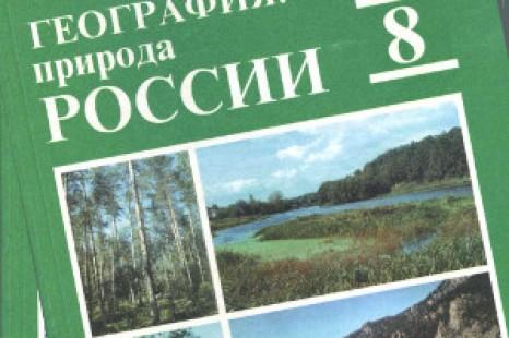 География 8 класс Раковская