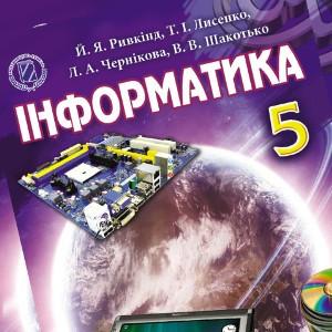 Інформатика підручник для 5 класу Ривкінд Лисенко