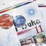 Фізика 11 клас Сиротюк Баштовий
