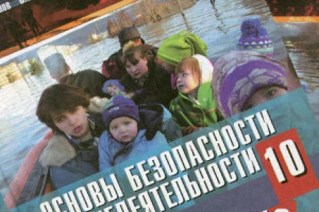 ОБЖ 10 класс Смирнов