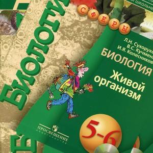 Биология 5 класс Сухорукова