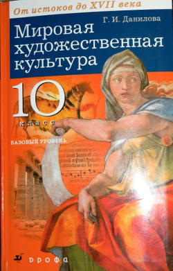 Мхк учебник 10 класс онлайн читать.