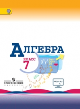 Алгебра. 7 класс. Учебник с online поддержкой. ФГОС