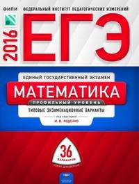 ЕГЭ-2016. Математика. Профильный уровень. 36 вариантов. Типовые экзаменационные варианты