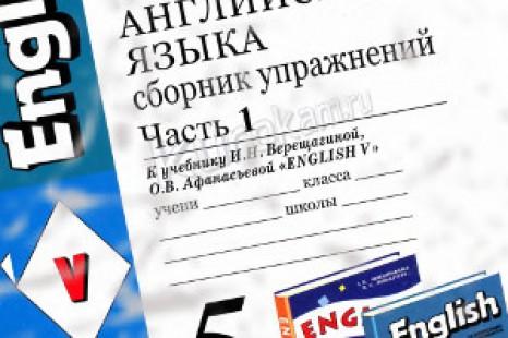 Грамматика английский язык 5 класс Барашкова