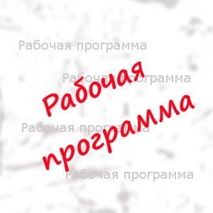 Русский язык 5 класс Разумовская рабочая программа