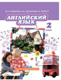 Английский язык. Brilliant. 2 класс. Учебник. ФГОС
