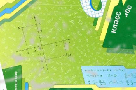 Учебник Математика 6 класс Мерзляк