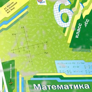 Решебник мерзляк математика 6 класс