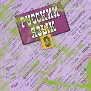 Русский язык 9 класс Бархударов