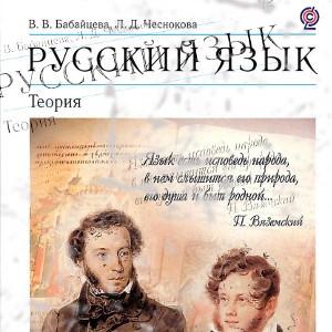 Русский язык 5 класс Бабайцева