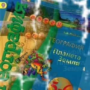 География 5 класс Лобжанидзе