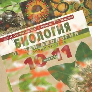 Биология 10 класс Сивоглазов