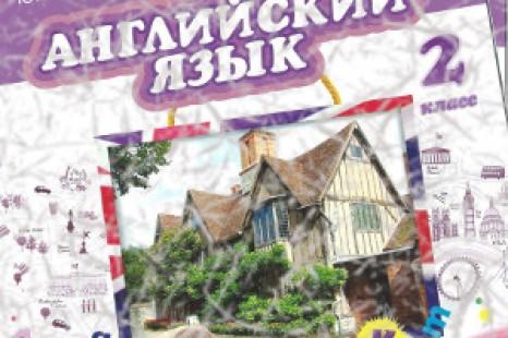 Английский язык 2 класс Комарова