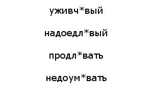 В каком варианте ответа указаны все слова, где пропущена буква И?