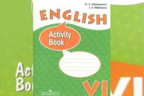 Рабочая тетрадь по английскому языку Афанасьева 6 класс