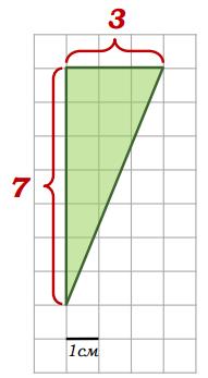 Найдите площадь треугольника, изображенного на клетчатой бумаге с размером клетки 1см×1см. Ответ дайте в квадратных сантиметрах.