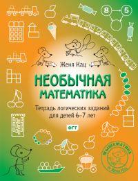 Необычная математика. Тетрадка логических заданий для детей 6-7 лет