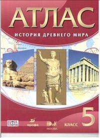 Атлас. История Древнего мира. 5 класс. ФГОС
