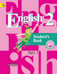 Английский язык Кузовлев 2 класс