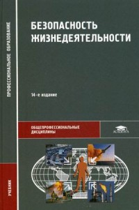 Безопасность жизнедеятельности. Учебник для студентов учреждений среднего профессионального образования