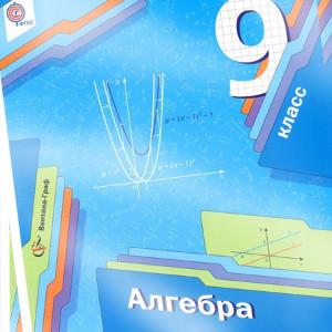 Алгебра 9 класс Мерзляк