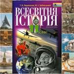Всесвітня історія 11 клас Ладиченко