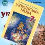 Українська мова 7 клас Горошкіна