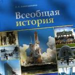 Алексашкина 9 класс история