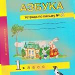 Азбука 1 класс Тетрадь по письму Агаркова