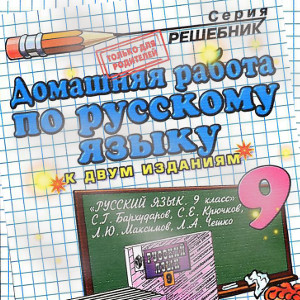 ГДЗ Бархударов 9 класс русский язык