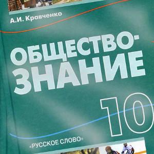 Обществознание. Учебник. 10 класс. Часть 1. Кравченко а. И.