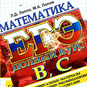 Лаппо математика ЕГЭ 2016