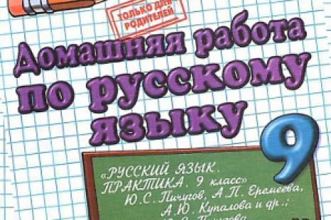 ГДЗ 9 класс Пичугова русский язык