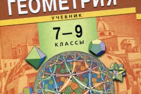 Геометрия 7 класс Смирнов