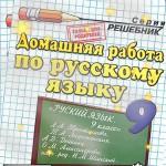 ГДЗ по русскому языку 9 класс Тростенцова
