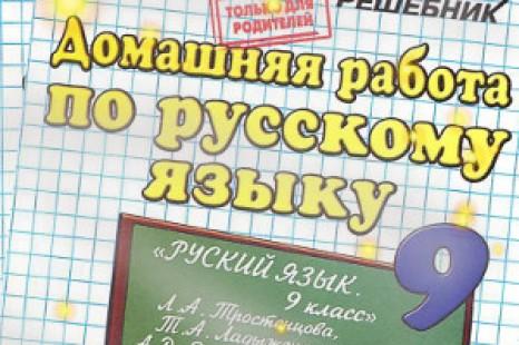 Русский 9 Класс Бархударов ГДЗ - картинка 1