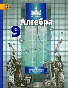 Учебник Алгебра 9 класс Никольский онлайн