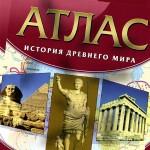Атлас история древнего мира 5 класс