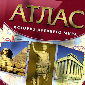 Атлас история древнего мира 5 класc
