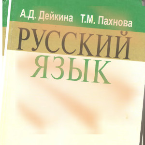 Учебник-практикум Дейкина русский язык