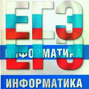 Демонстрационный вариант ЕГЭ по информатике