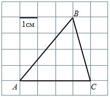 Найдите площадь треугольника ABC. Размер каждой клетки 1 см × 1 см. Ответ дайте в квадратных сантиметрах.