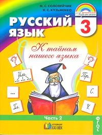 Русский язык. К тайнам нашего языка. 3 класс. Учебник. В 2-х частях. Часть 2. ФГОС