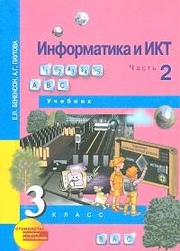 Информатика. 3 класс. Учебник. Часть 2. ФГОС