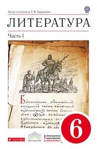 Литература. 6 класс. Учебник-хрестоматия. В 2 частях. Часть 1. Вертикаль. ФГОС